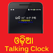 Odia Talking Alarm Clock
