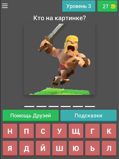 Угадай Clash of Clans ресурсы 3.6.7z screenshots 9