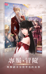閃耀暖暖 APK screenshot thumbnail 18
