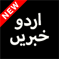 Urdu Khbrain, Latest Urdu News تازہ اردو خبریں apk