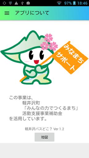 Karuizawa bus app.came bus 1.41 Windows u7528 7
