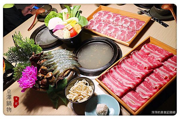 京澤日式鍋物 ~ 三重/火鍋推薦❤️肉品✖️海鮮都好厲害/湯頭還是用大骨熬煮 - 捷運台北橋站