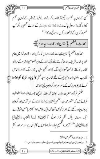 Faizane Mohaddise Aazam Pak UR