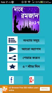 রমজানের ক্যালেন্ডার ২০১৭ ইং ~ ramadan calendar bd - náhled