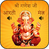 Ganesh Aarti Mantra with audio