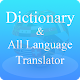Download Dictonary & All Language Translator For PC Windows and Mac
