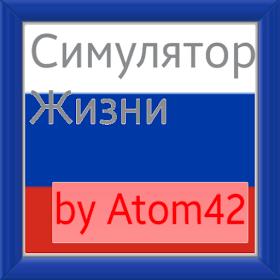 Симулятор жизни (тестовая версия)