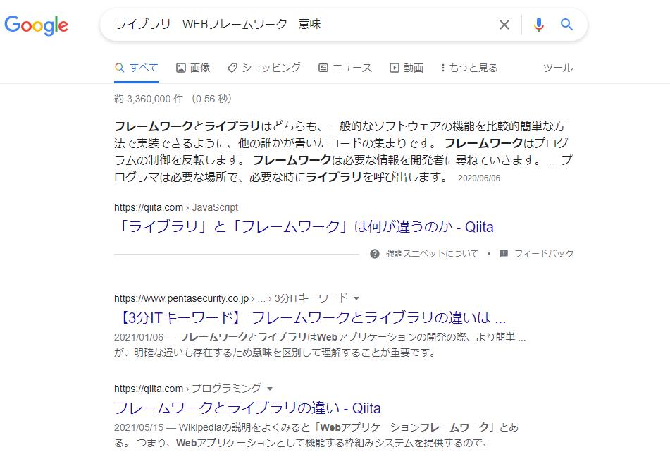 全角スペースの検索結果