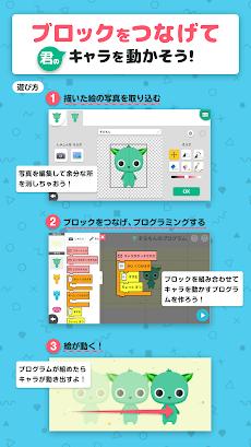 プログラミングゼミ【低学年から使えるプログラミングアプリ】のおすすめ画像3