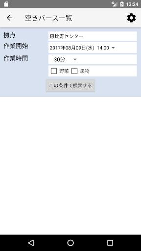 TruckBerth 1.4.0 Windows u7528 2