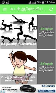 Health Care Tips In Tamil Arokkiya kuripugal - náhled