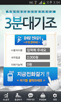 Screenshot of 3분대기조대리운전