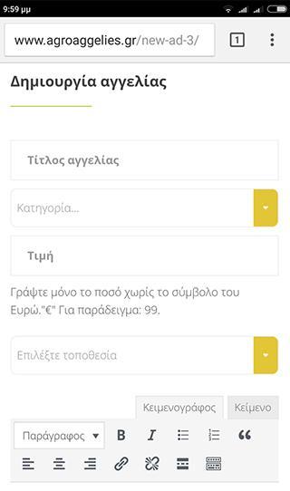 Agroaggelies.gr - στιγμιότυπο οθόνης