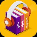 کتاب صوتی روانشناسی ( مثبت اندیشی ) icon