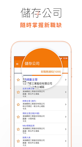 104 Job Search app (apk) free download for Android/PC/Windows screenshot
