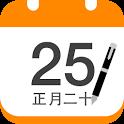 中华万年历-日历壁纸随心换,老黄历浏览器,时间万能钥匙 icon