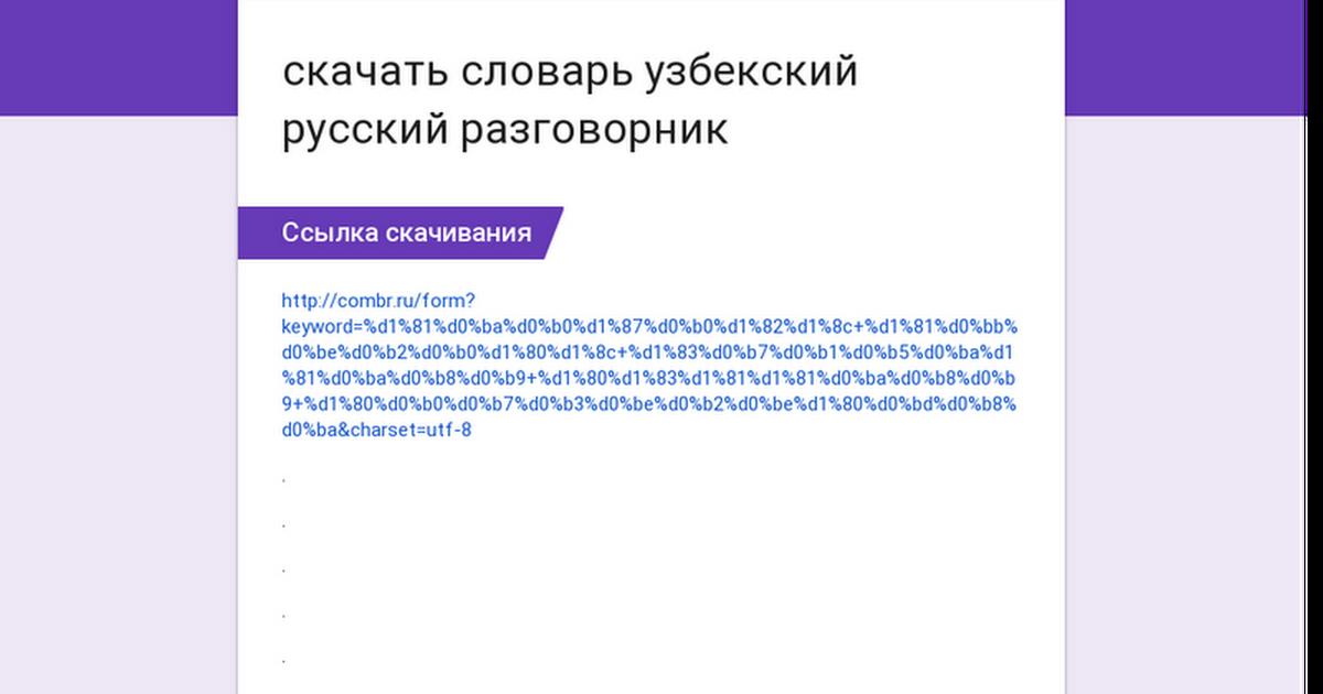 русско-узбекский переводчик скачать бесплатно