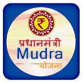 Mudra Bank Loan Yojana (हिंदी)