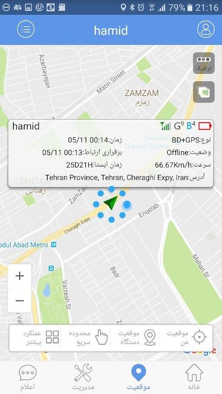 Lander GPS tracker screenshots