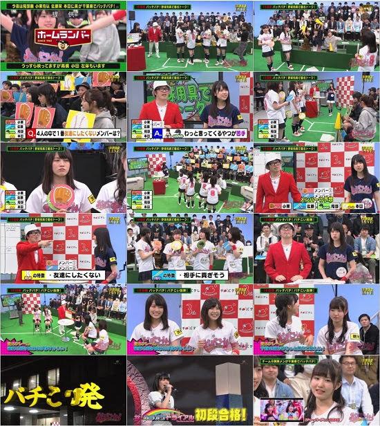 (TV-Variety)(720p) AKB48チーム8 KANTO白書「バッチこーーい!!」 ep15 180506