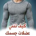كيف تنمي عضلات جسمك icon