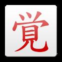 JFCards - Kanji Flashcards icon