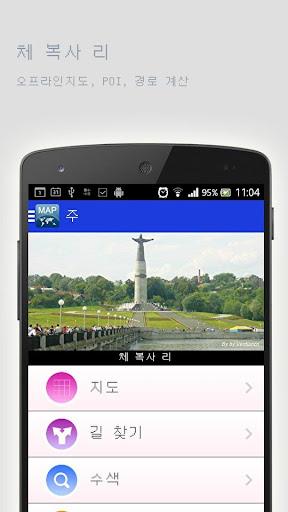 체 복사 리오프라인맵