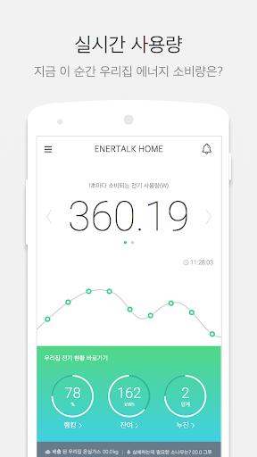 EnerTalk HOME - 에너톡
