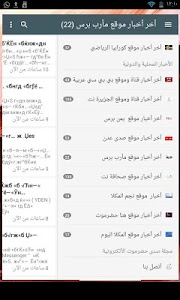 صدى حضرموت screenshot 5