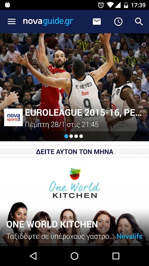 Novaguide.gr - στιγμιότυπο οθόνης