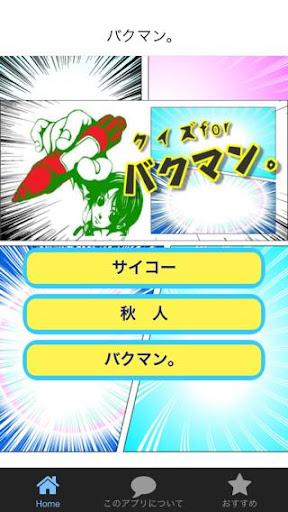 クイズforバクマン。マンガ・アニメ・映画と大人気!