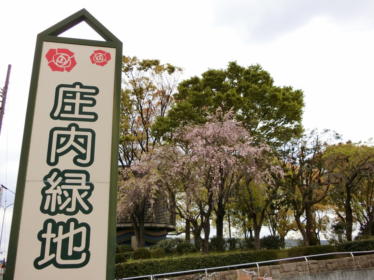 庄内緑地公園グリーンプラザ