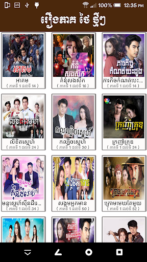 Khmer Thai Drama app (apk) free download for Android/PC/Windows