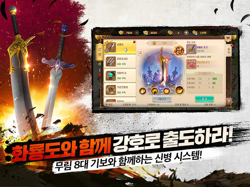 열혈강호 for kakao for PC