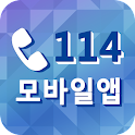 [114모바일앱]-전국전화번호안내 icon