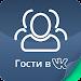 Гости и слежка в ВК icon