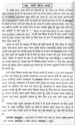 Essay On Healthy Teeth In Hindi