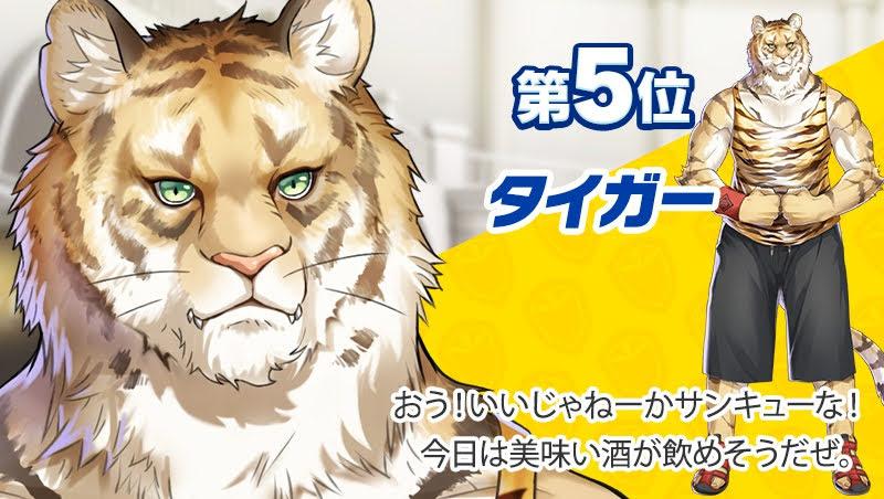 5 位:タイガー