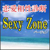 恋愛相性診断 Sexy Zoneバージョン