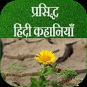 प्रेरक कहानिया - Inspirational Stories in Hindi icon