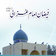 Download Imam Ghazali r.a For PC Windows and Mac