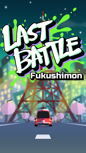 LAST BATTLE - Fukushimon 1.0.4 screenshots 1