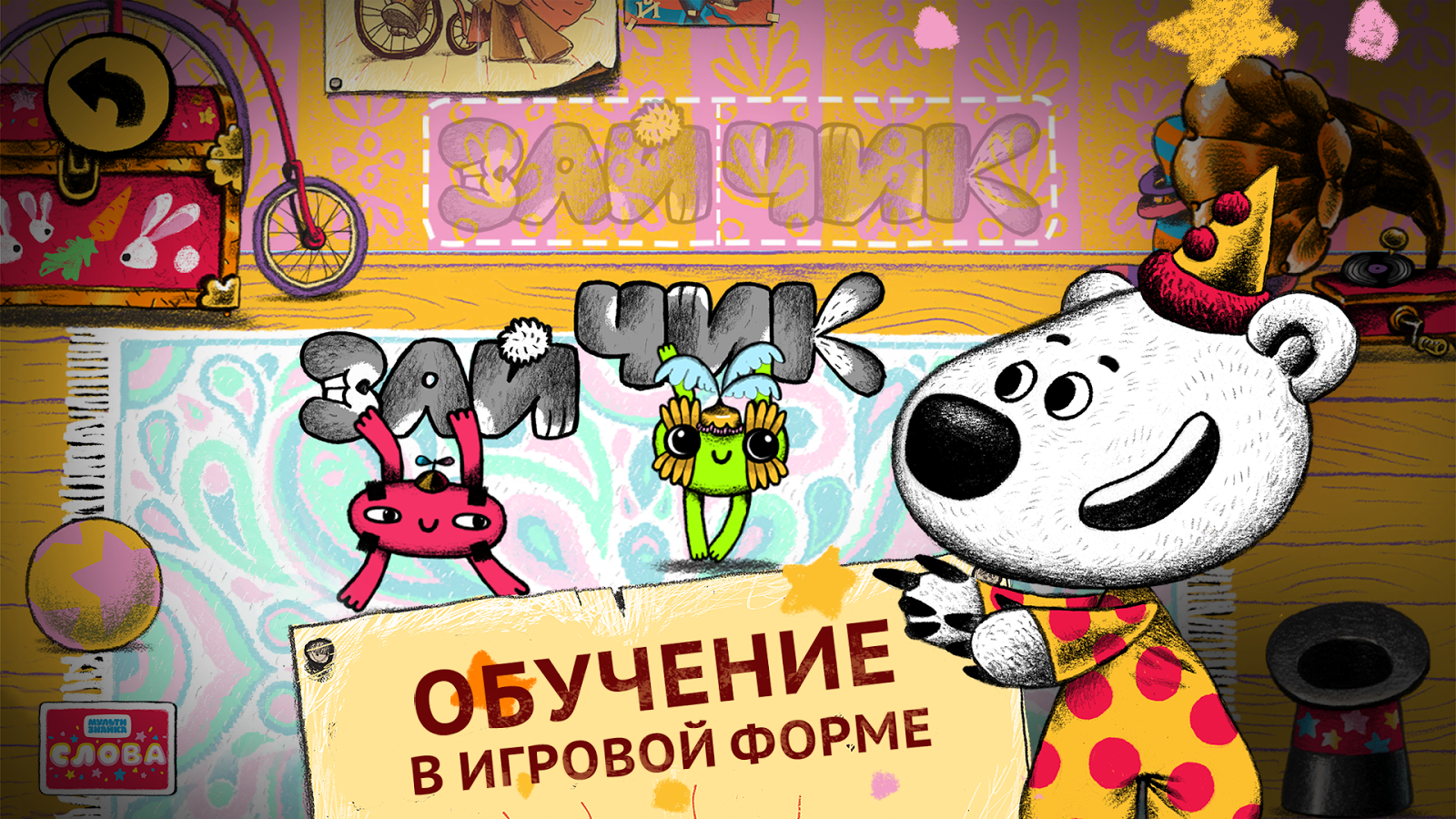 Мультизнайка: Слова- screenshot