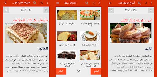 حلويات عالمية مشهورة وسهلة بدون انترنت Apk App
