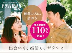 ゼクシィ縁結び - リクルートの 恋活・婚活 マッチングアプリのおすすめ画像1