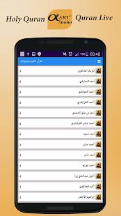 [القرآن الكريم Holy Quran] Screenshot 3