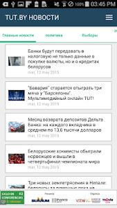 Новости Беларуси: Belarus News screenshot 15