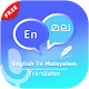 English to Malayalam Translate - Voice Translator APK
