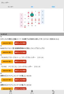 ベルアラート -コミックの新刊発売日を通知- screenshot 7