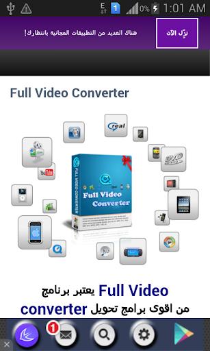 برنامج تحويل الصور لفيديو